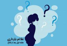 Photo of علائم بارداری در هفته اول بعد از لقاح
