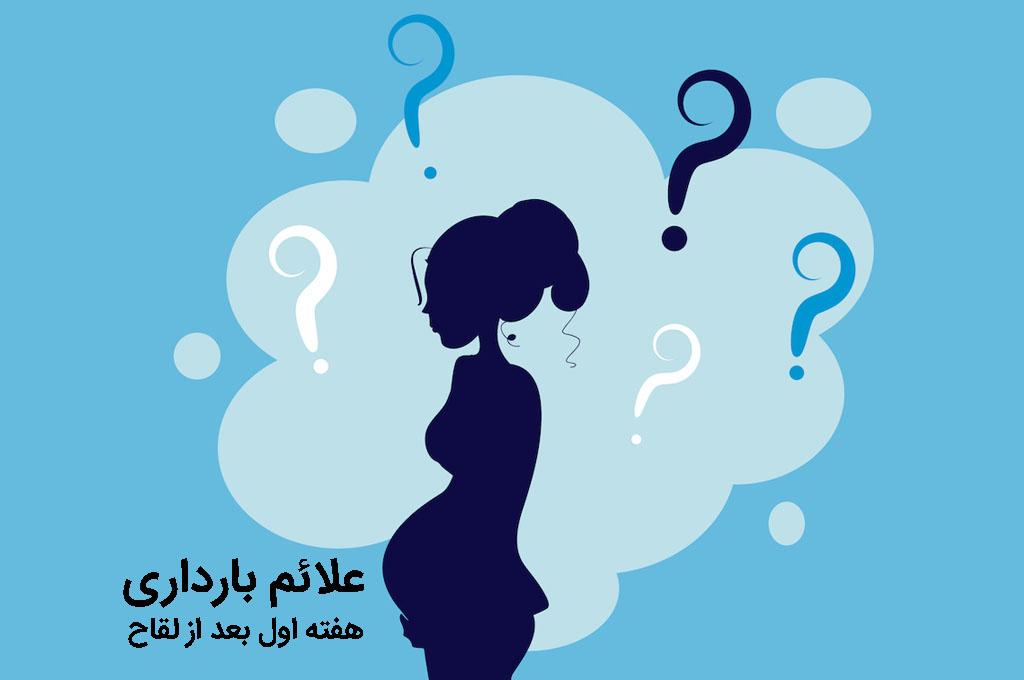 علائم بارداری هفته اول بعد لقاح
