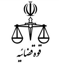 عدم اعتیاد دادگاه