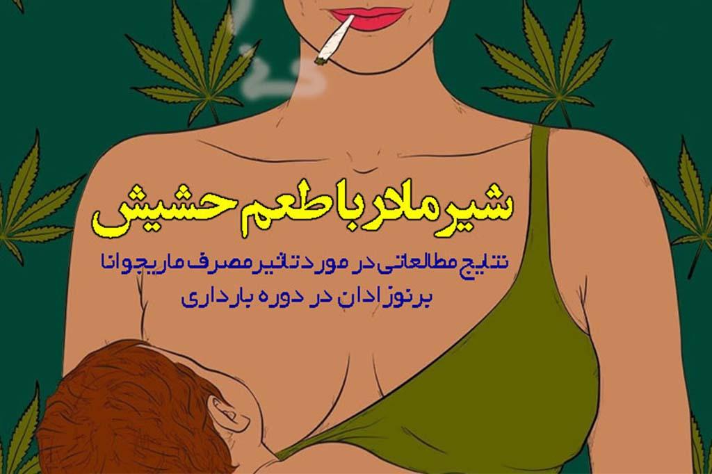 مصرف حشیش بارداری