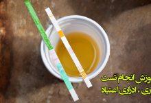 Photo of طرز استفاده از کیت نواری اعتیاد