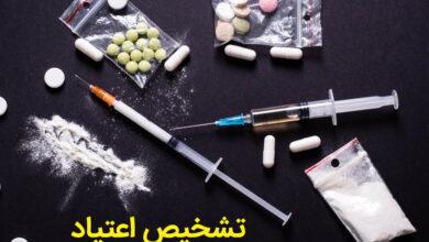 تشخیص اعتیاد و مصرف به مواد مخدر