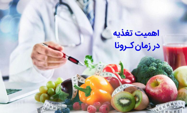 اهمیت تغذیه در درمان کرونا