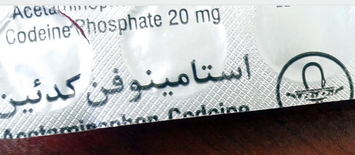 استامینیفون خطرناک ترین مخدر