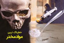 تصویر خطرناک ترین مواد مخدر دنیا