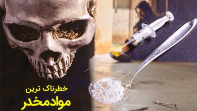 خطرناک ترین مواد مخدر