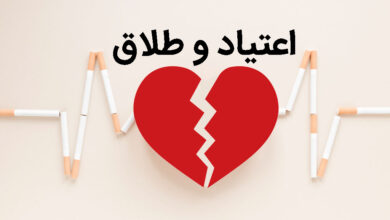 رابطه اعتیاد و طلاق