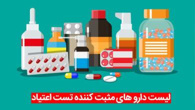 لیست دارو های مثبت کننده تست اعتیاد