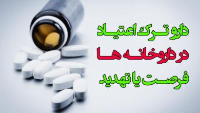 داروهای ترک اعتیاد در داروخانه ها