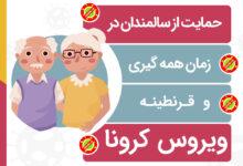 حمایت از سالمندان در زمان کرونا