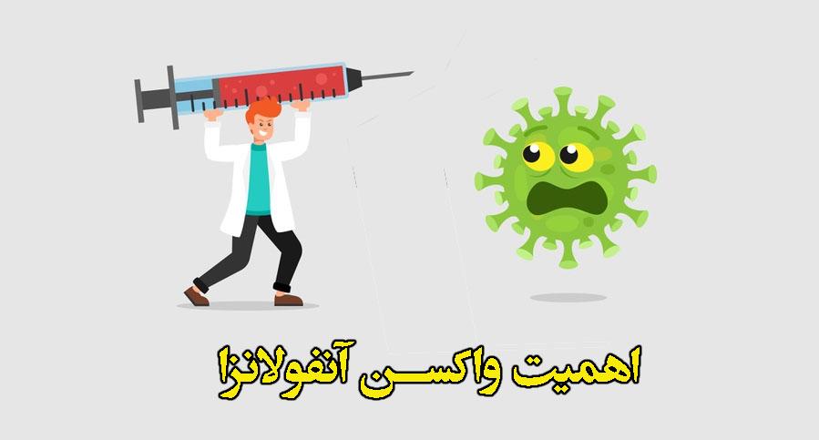 اهمیت واکسن آنفولانزا