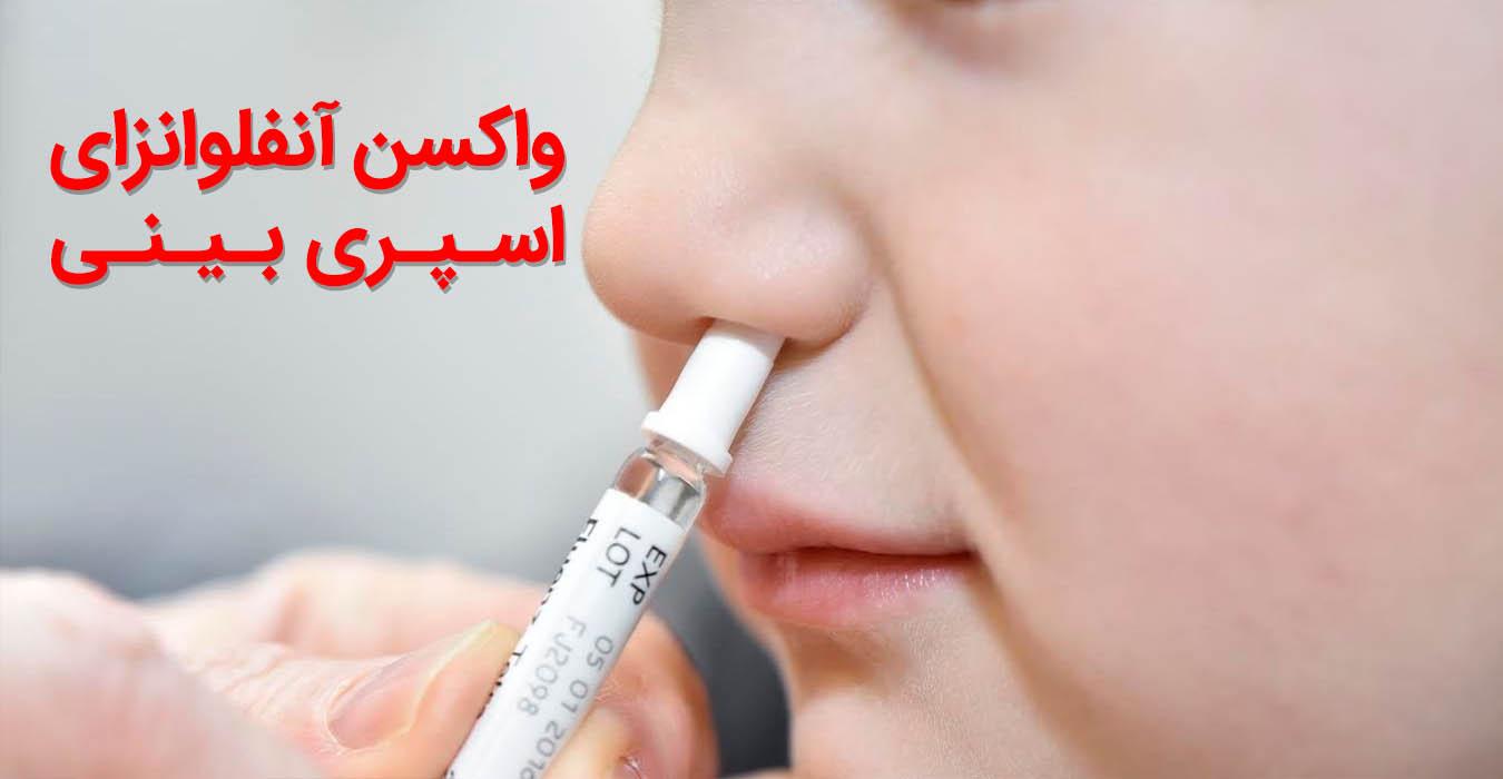 واکسن آنفولانزا اسپری بینی