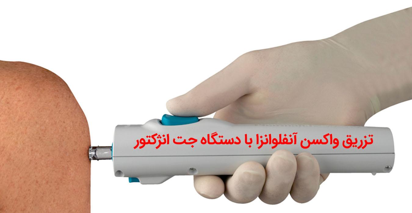 تزریق واکسن با دستگاه انژکتور جت