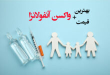 بهترین واکسن آنفولانزا + قیمت