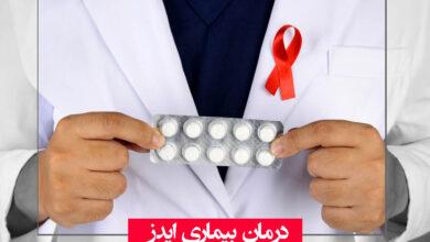 درمان ایدز در ایران