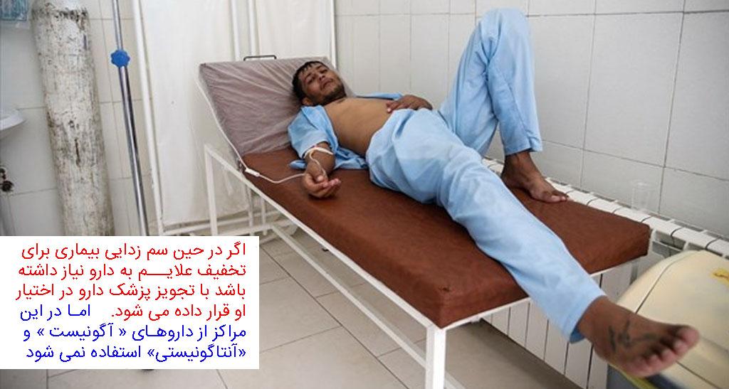 شرایط بیماران نیازمند دارو برای ترک