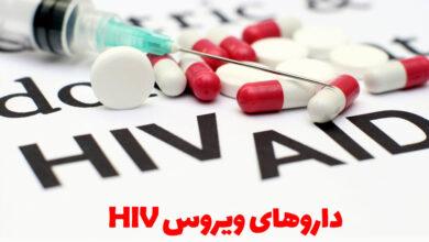 داروهای ویروس hiv