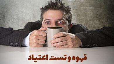 ایا قهوه تست اعتیاد را مثبت میکند؟