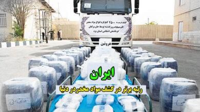 رتبه ایران در کشف مواد مخدر