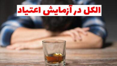الکل در آزمایش اعتیاد