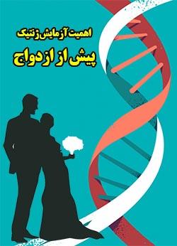 آزمایش ژنتیک ازدواج