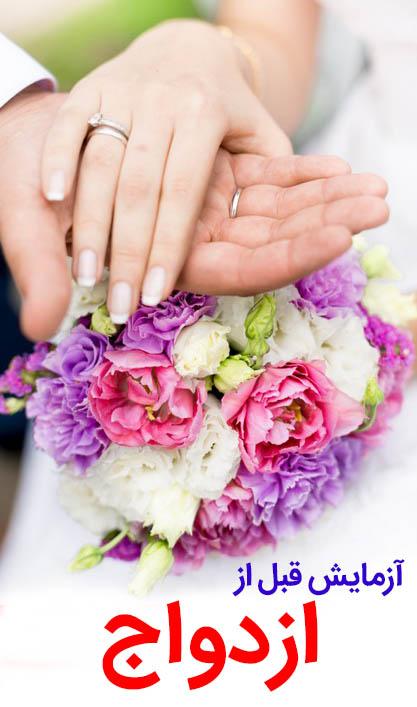 آزمایش پزشکی ازدواج