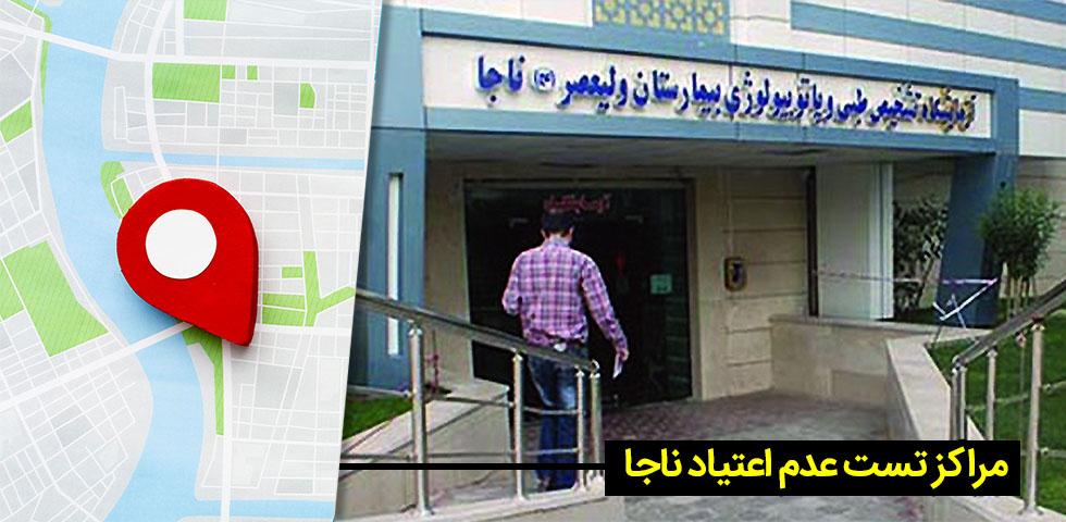 مراکز تست عدم اعتیاد ناجا