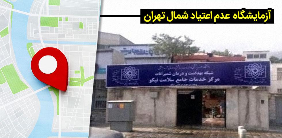 آزمایشگاه دولتی عدم اعتیاد شمال تهران