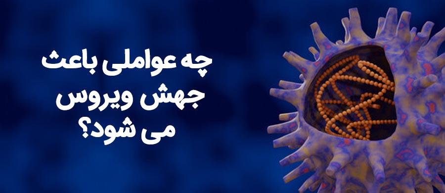 عوامل جهش ویروس کرونا