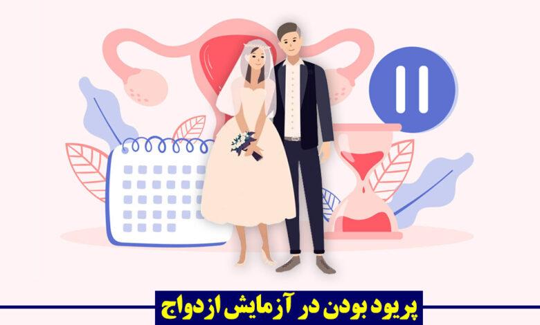 پریود بودن در آزمایش ازدواج