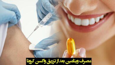 مصرف ویتامین قبل و بعد واکسن کرونا
