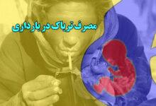 مصرف تریاک در بارداری
