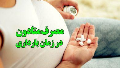 مصرف متادون در بارداری