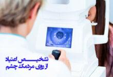 تشخیص اعتیاذد از مردمک چشم