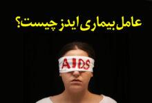 عامل بیماری ایدز چیست